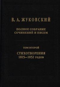- Полное собрание сочинений и писем. В 20 томах. Том 2. Стихотворения 1815–1852 гг.
