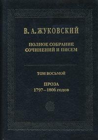 Василий Андреевич Жуковский - Полное собрание сочинений и писем. Том 8. Проза 1797-1806 гг.