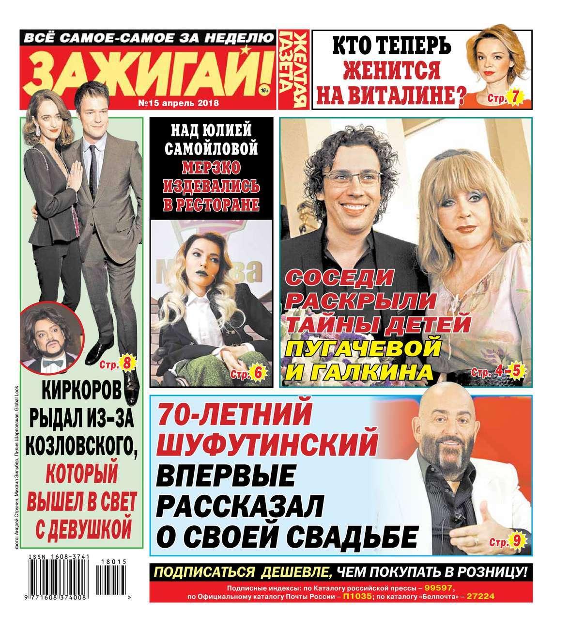Желтая Газета. Зажигай! 15-2018