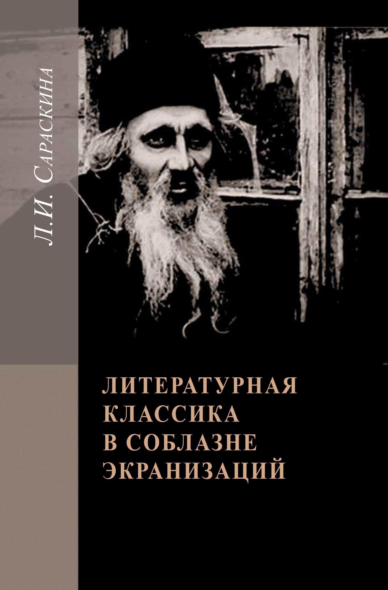 Л. И. Сараскина Литературная классика в соблазне экранизаций. Столетие перевоплощений сараскина л солженицын