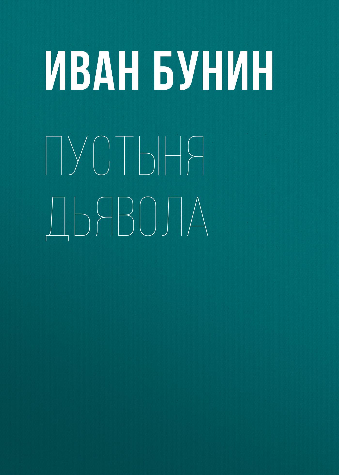 Иван Бунин Пустыня дьявола иван бунин иван бунин сочинения ночь отречения