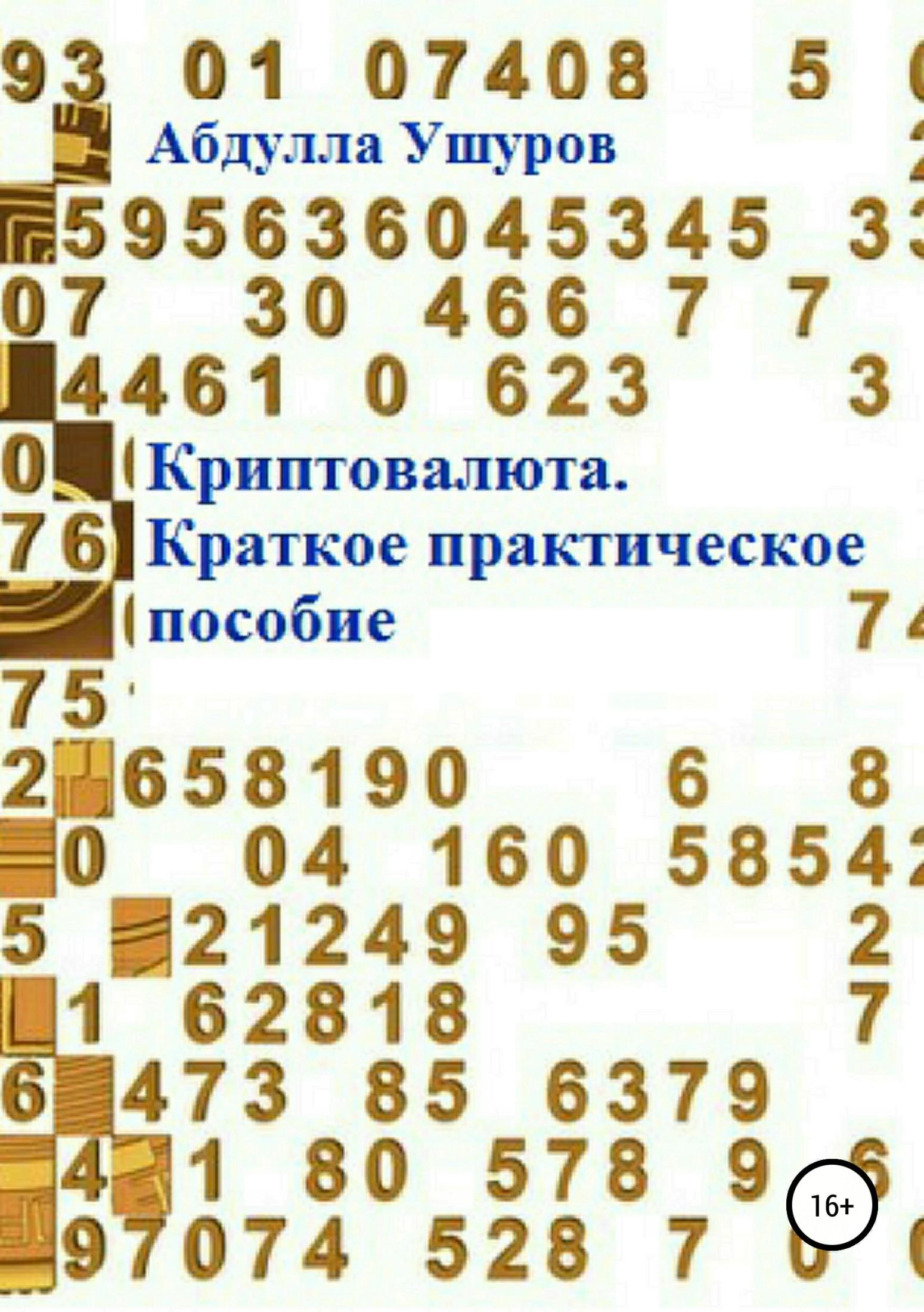 Криптовалюта. Краткое практическое пособие