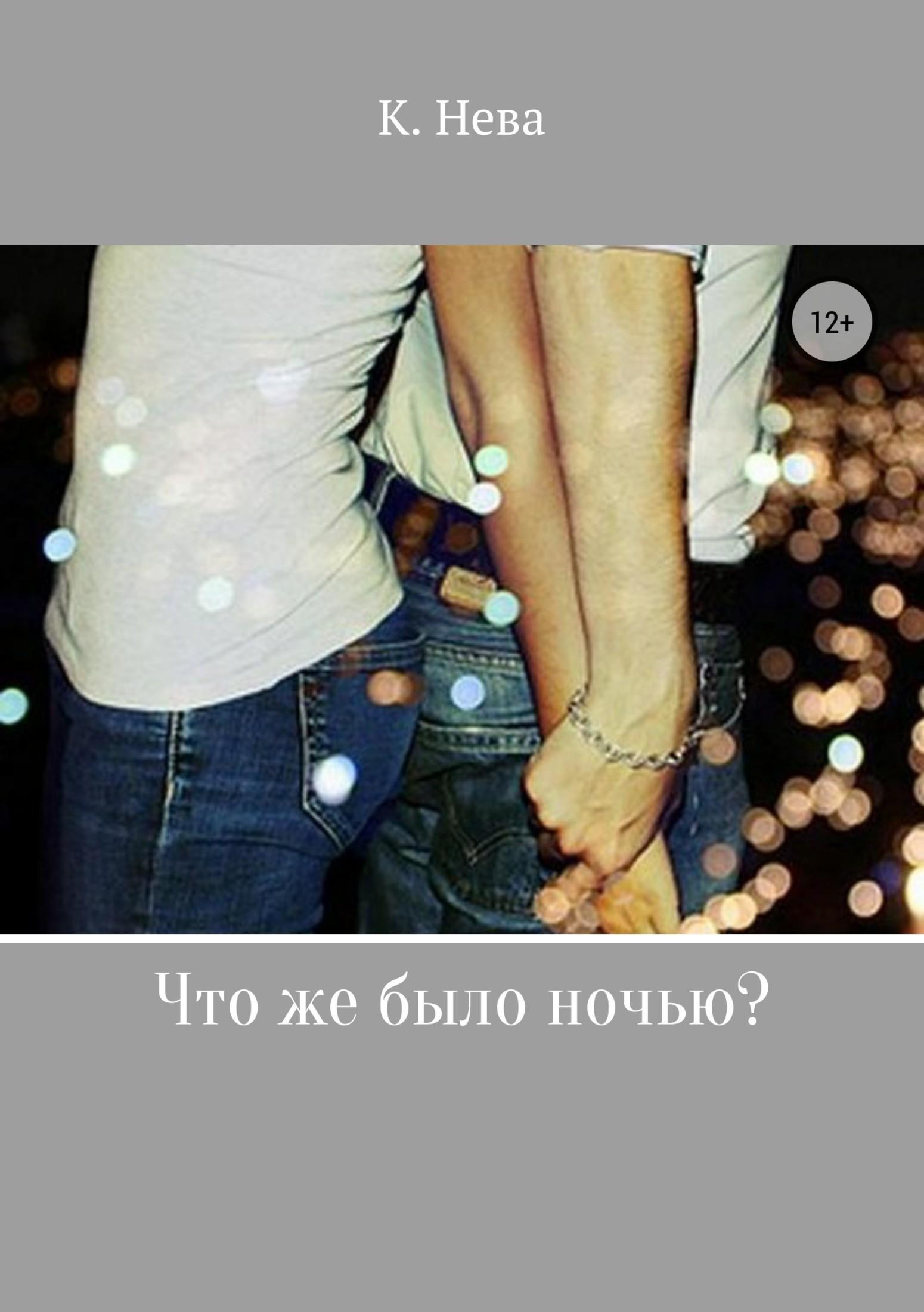 Катя Нева Что же было ночью? где ночью алкоголь дешево