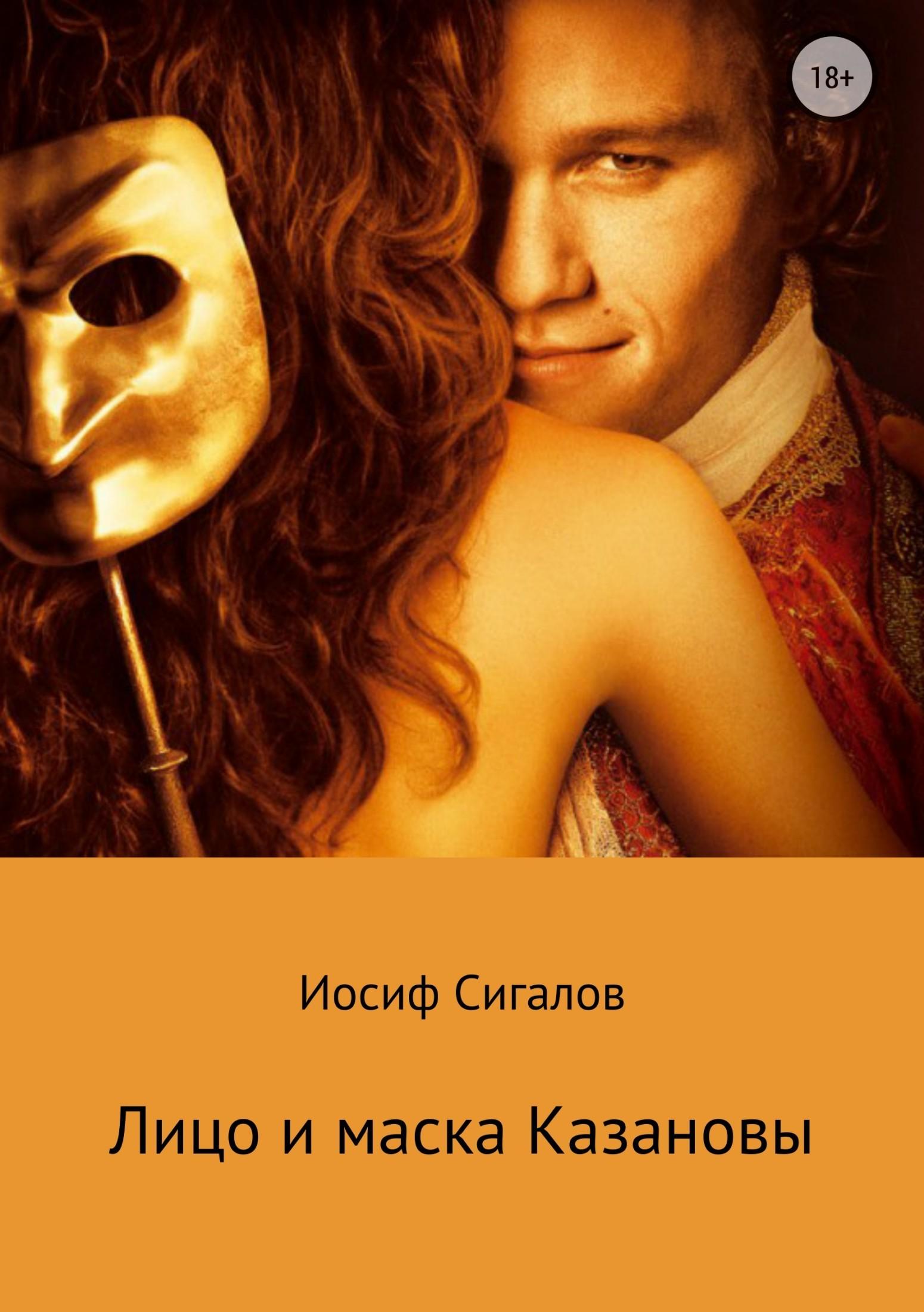Иосиф Сигалов - Лицо и маска Казановы