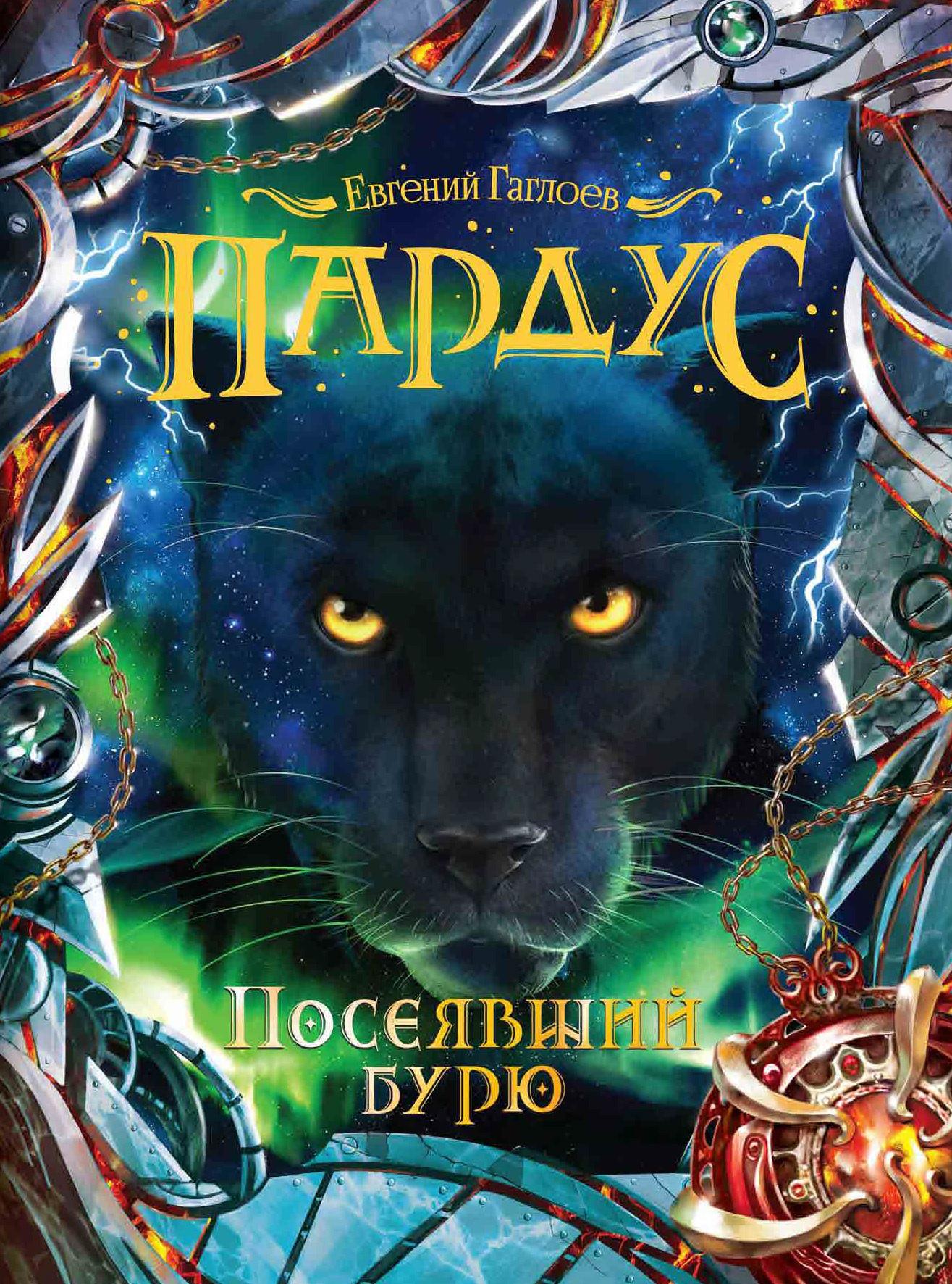 Евгений Гаглоев Посеявший бурю гаглоев е пардус посеявший бурю isbn 9785353087496