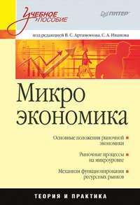 А. И. Попов - Микроэкономика. Учебное пособие