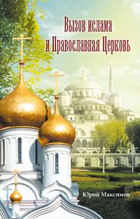 Юрий Максимов - Вызов ислама и Православная церковь