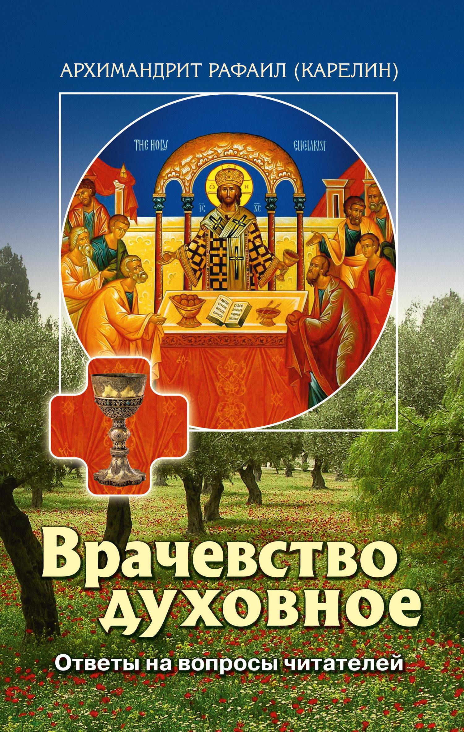 архимандрит Рафаил Карелин - Врачевство духовное. Ответы на вопросы читателей