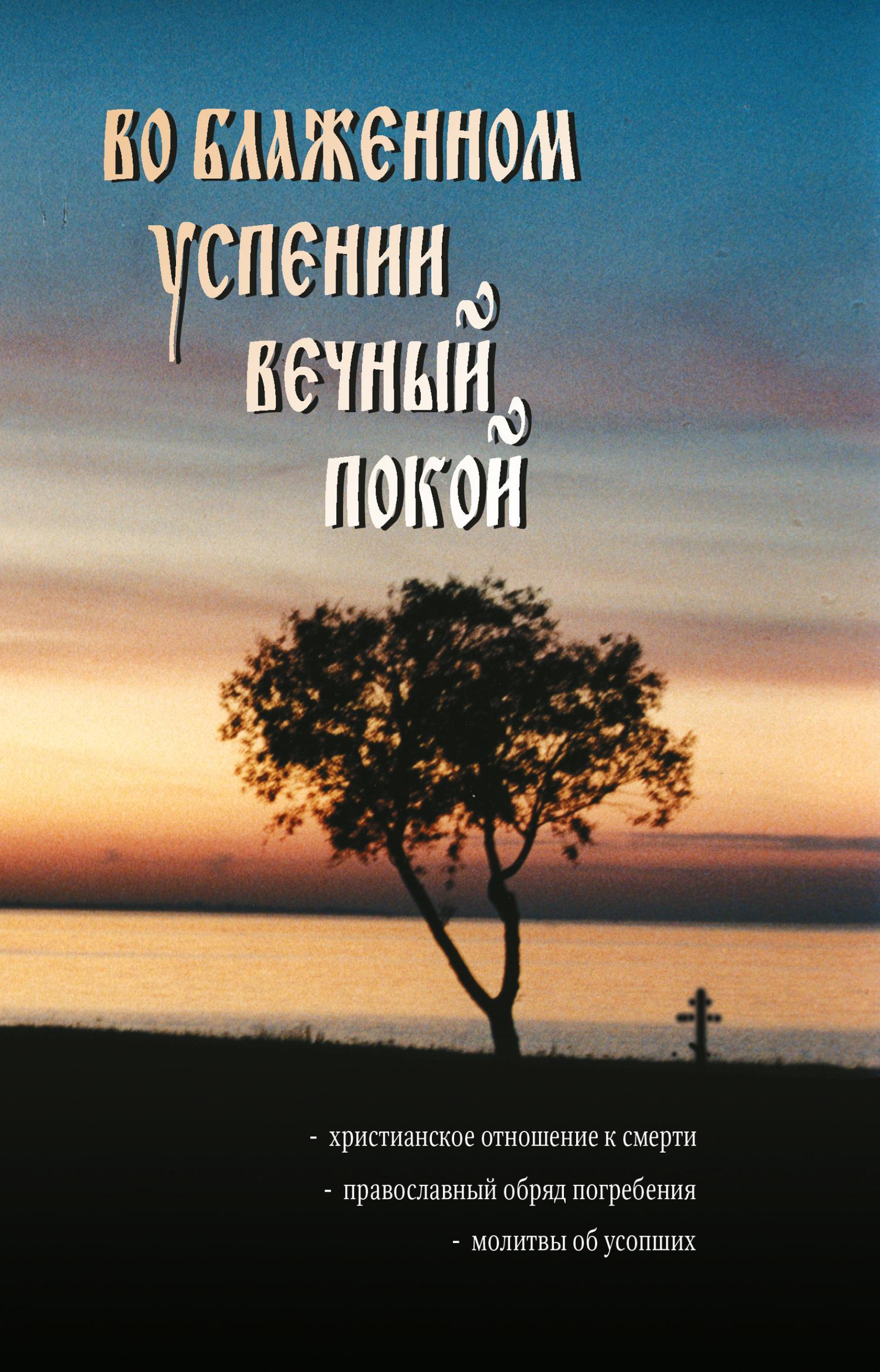 Наталья Горбачева - Во блаженном успении вечный покой