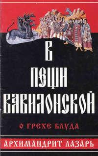 архимандрит Лазарь (Абашидзе) - В пещи вавилонской. О грехе блуда