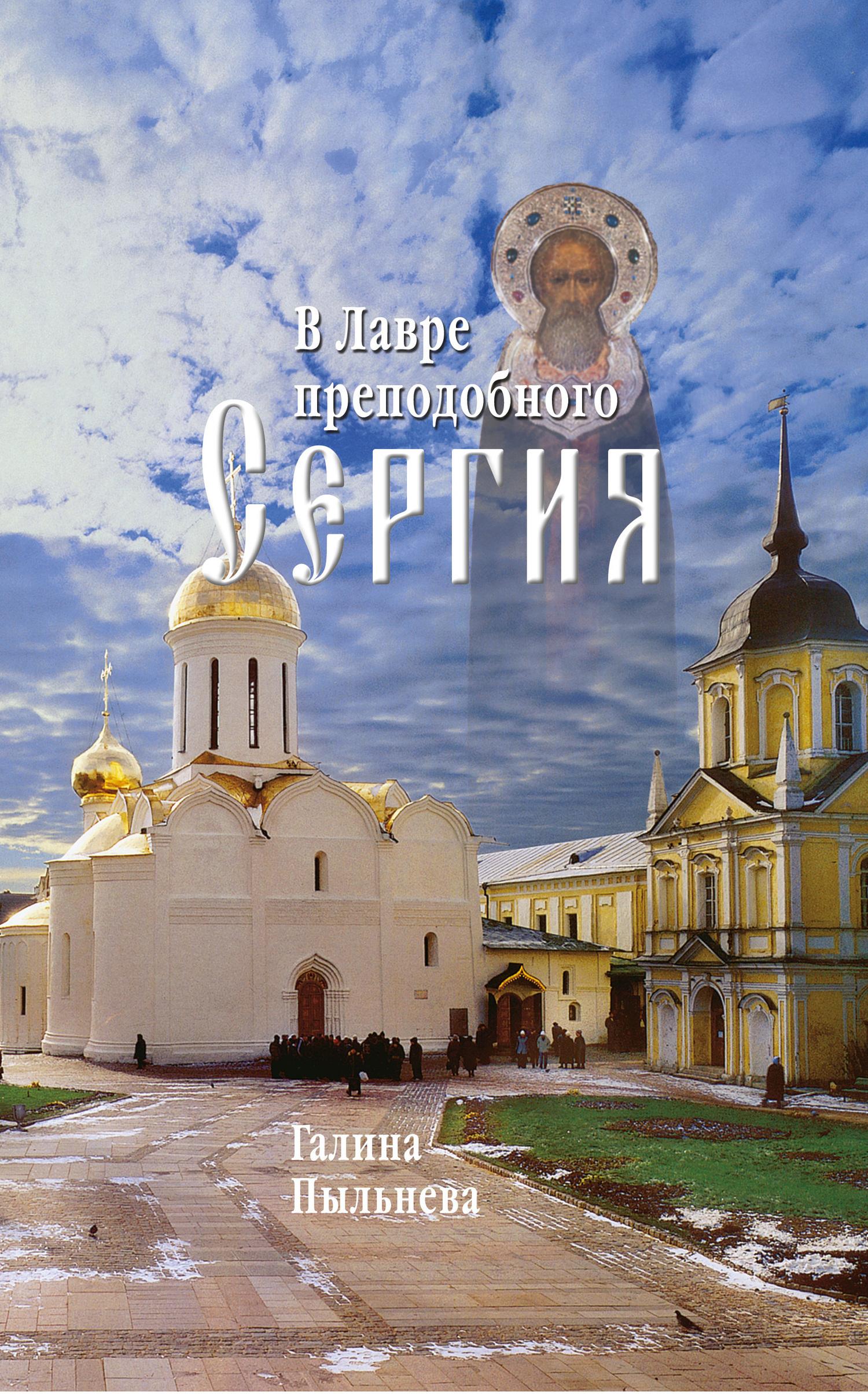 Галина Пыльнева - В Лавре преподобного Сергия. Из дневника (1946–1996)