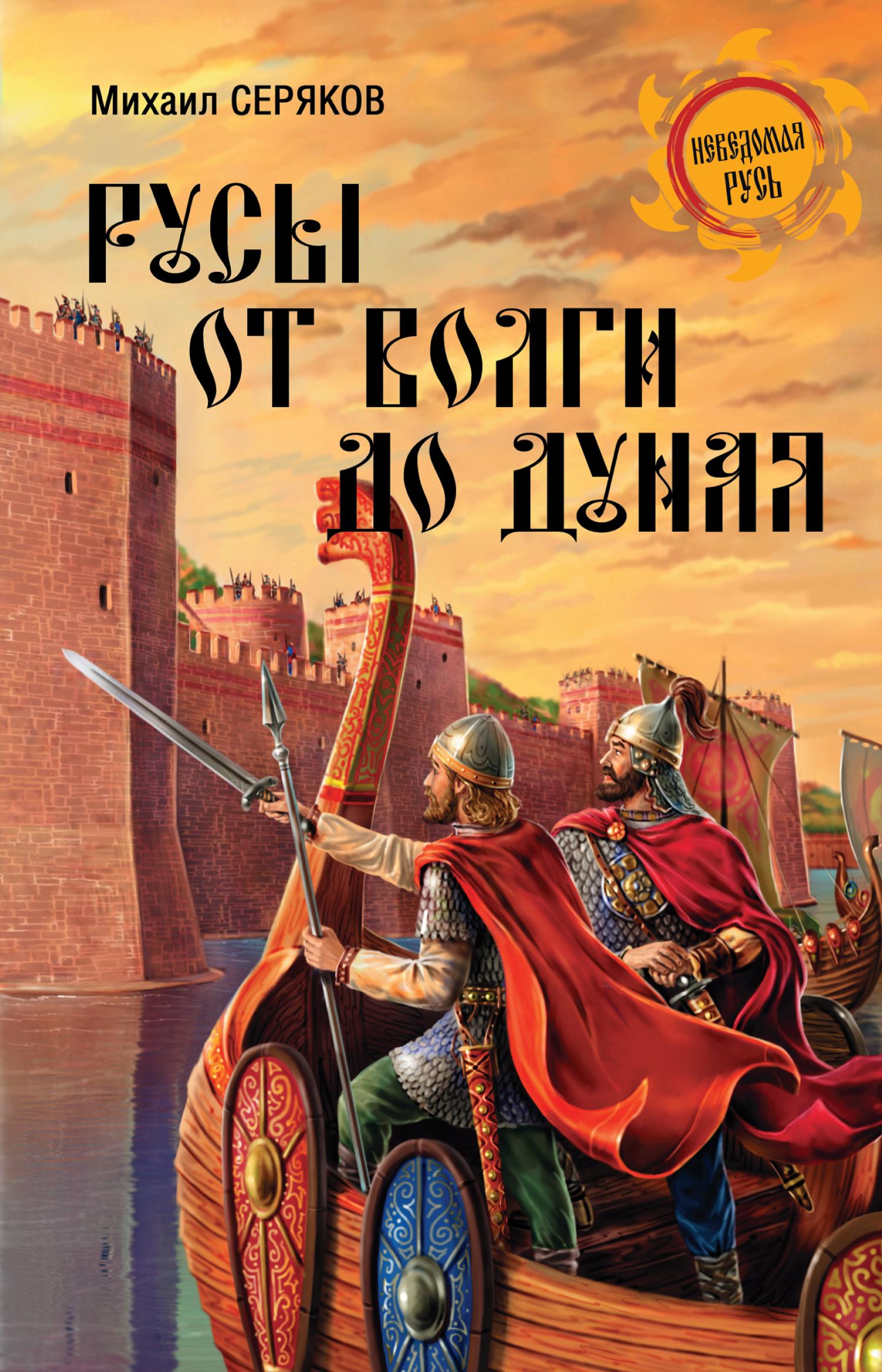 Михаил Серяков Русы от Волги до Дуная автор не указан некоторые сведения о правом береге дуная собранные в 1826 году