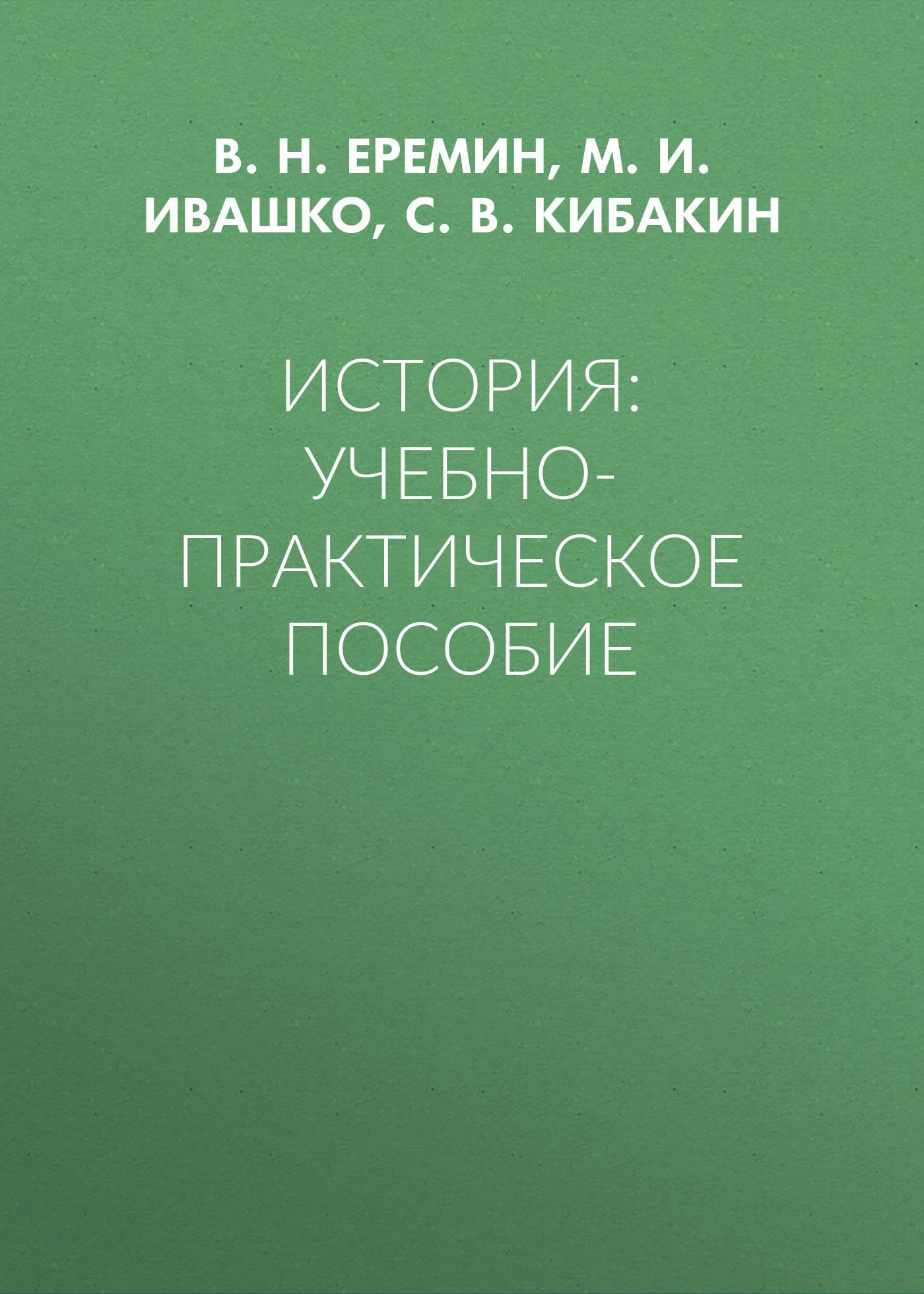Сергей Кибакин, Владимир Еремин - История: Учебно-практическое пособие