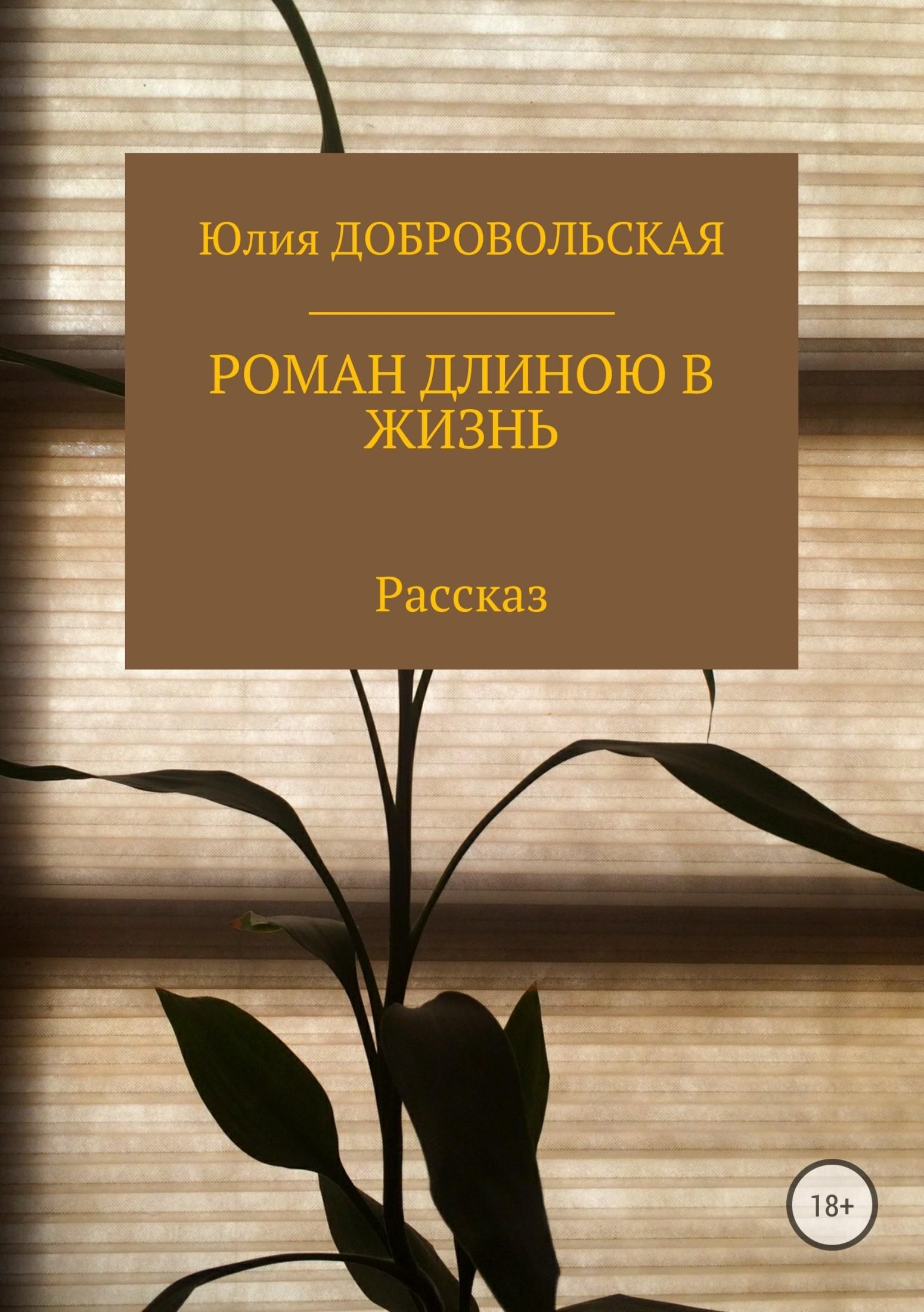 Юлия Добровольская - Роман длиною в жизнь