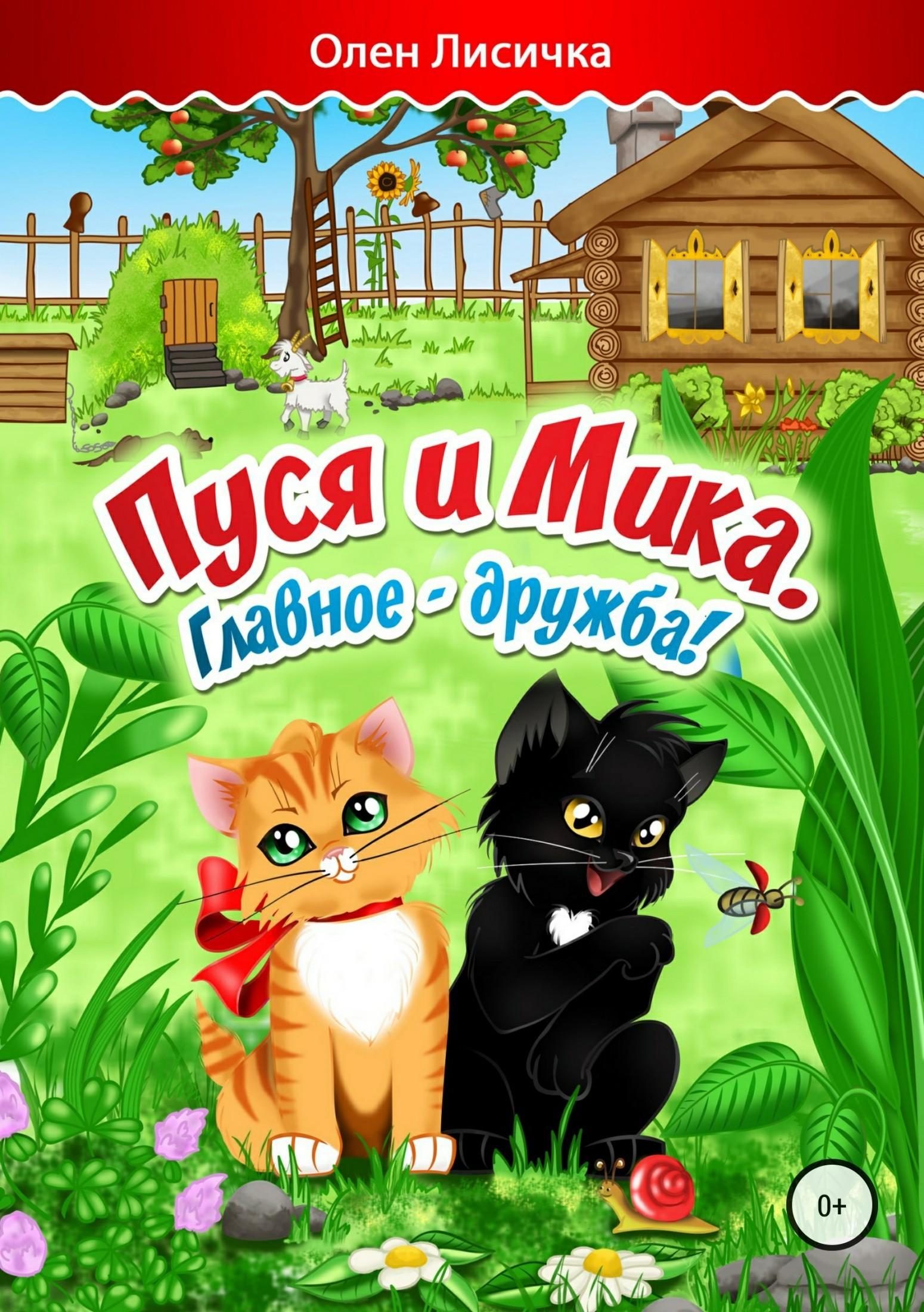Пуся и Мика
