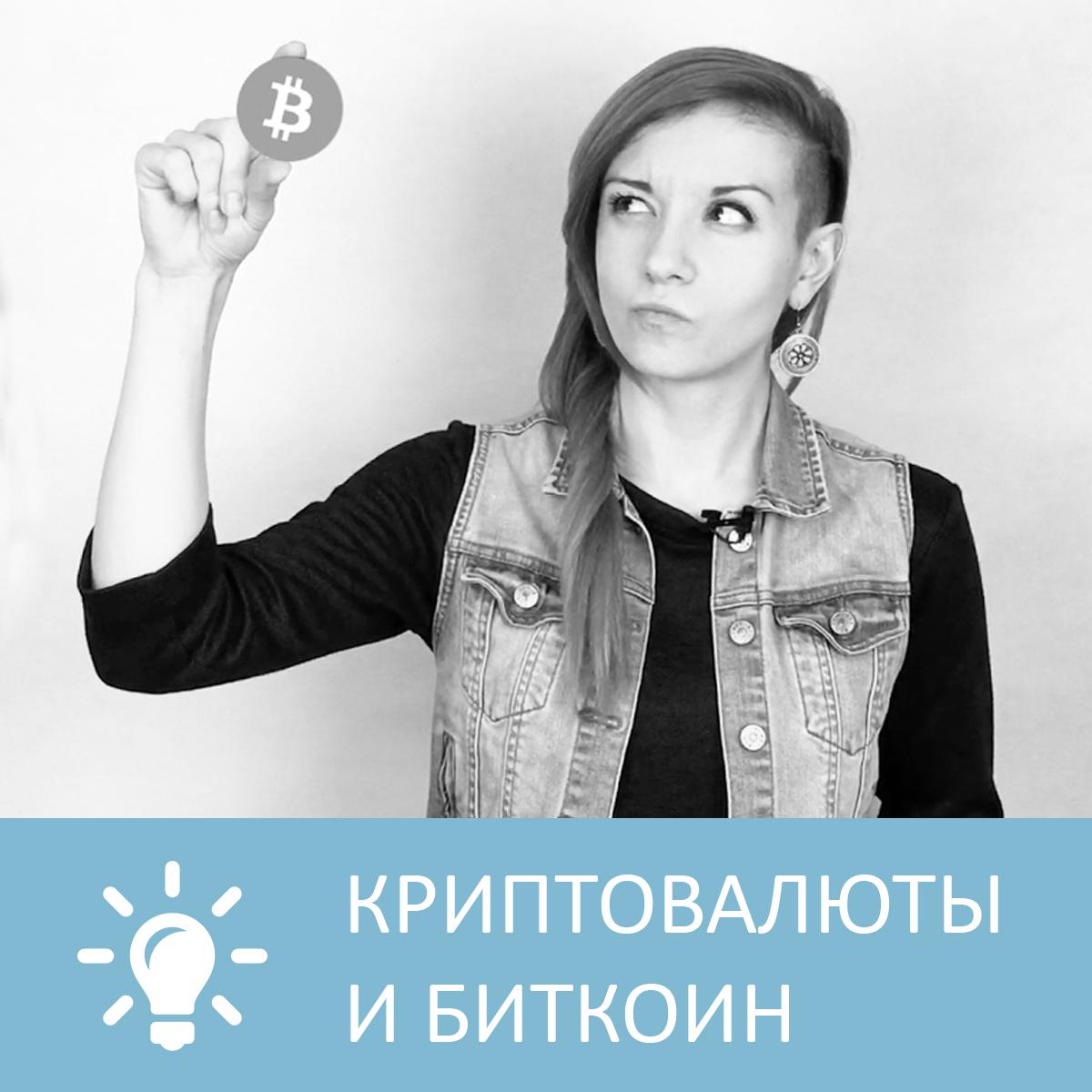 Петровна Криптовалюты и Биткоин