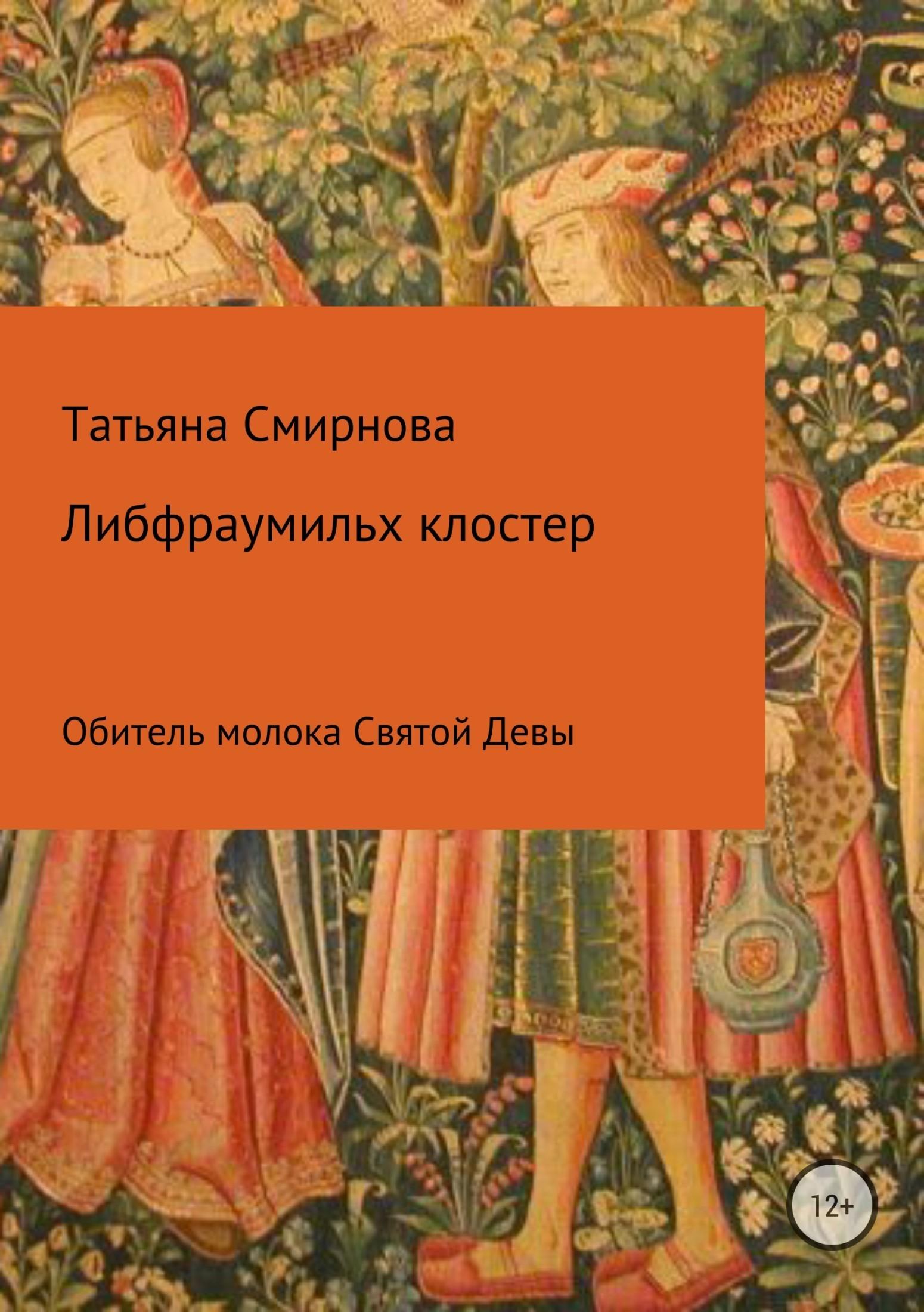 Татьяна Смирнова - Либфраумильх клостер. Обитель молока Святой Девы