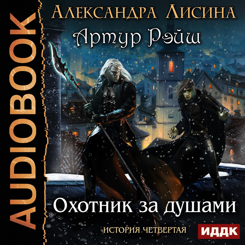 Александра Лисина Охотник за душами александра лисина сказочный переполох