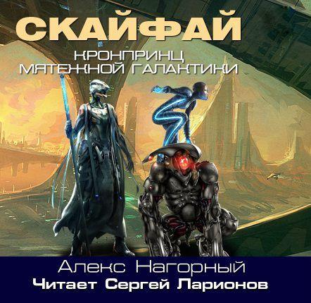 Александр Нагорный бесплатно