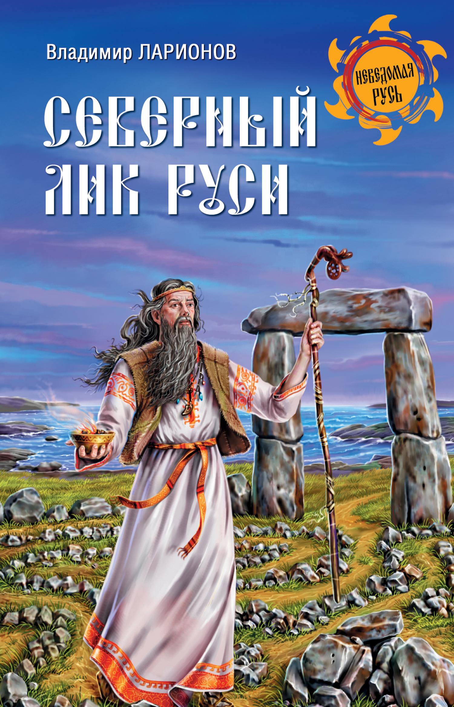 Владимир Ларионов - Северный лик Руси