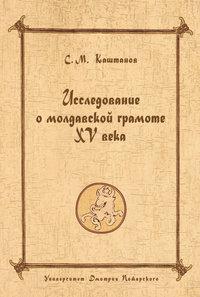 С. М. Каштанов - Исследование о молдавской грамоте XV века