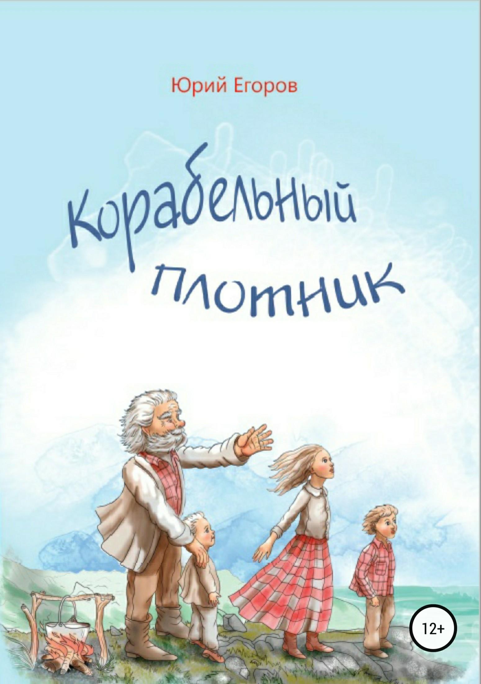 Юрий Николаевич Егоров бесплатно