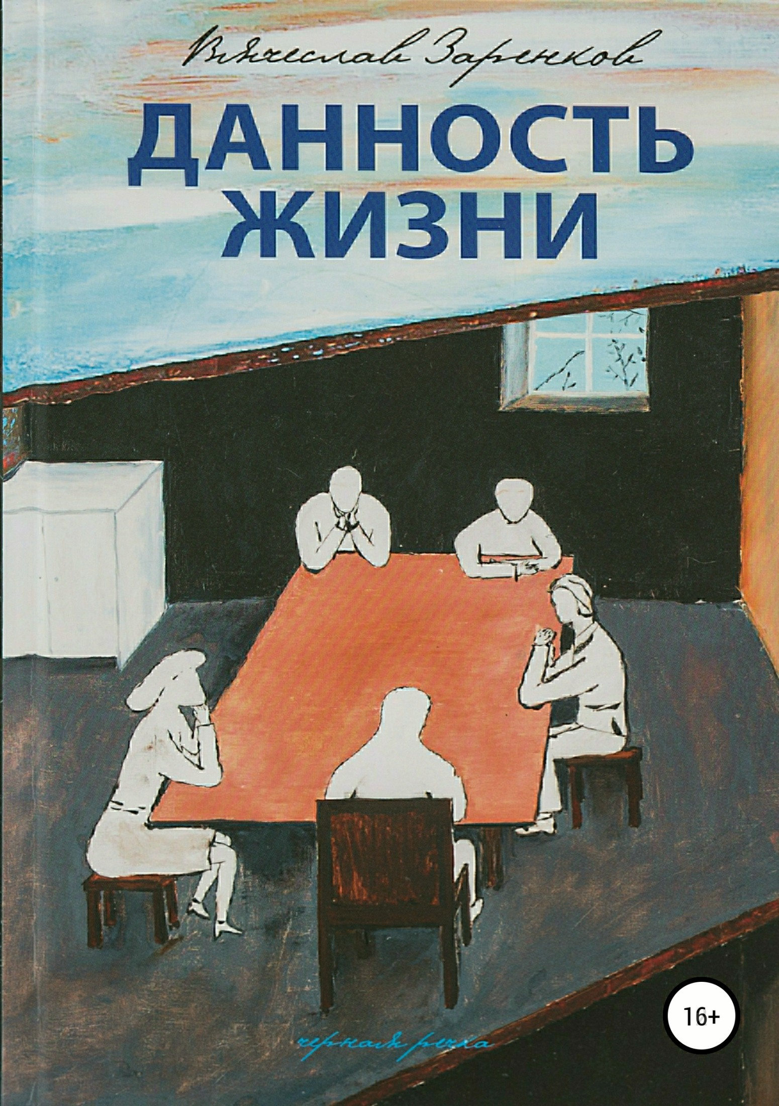 Вячеслав Адамович Заренков Данность жизни. Сборник рассказов