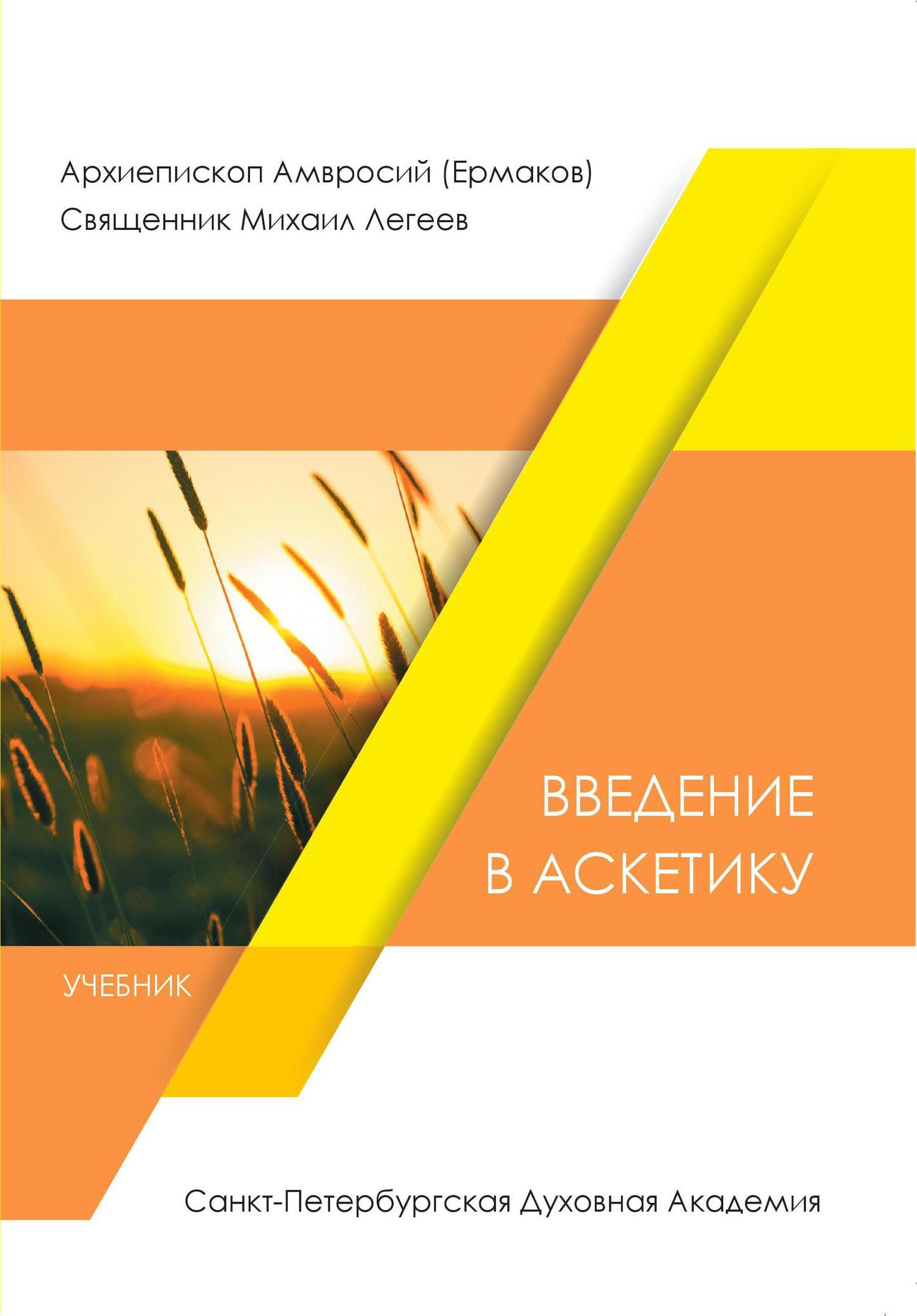Михаил Легеев, Архиепископ Амвросий (Ермаков) - Введение в аскетику