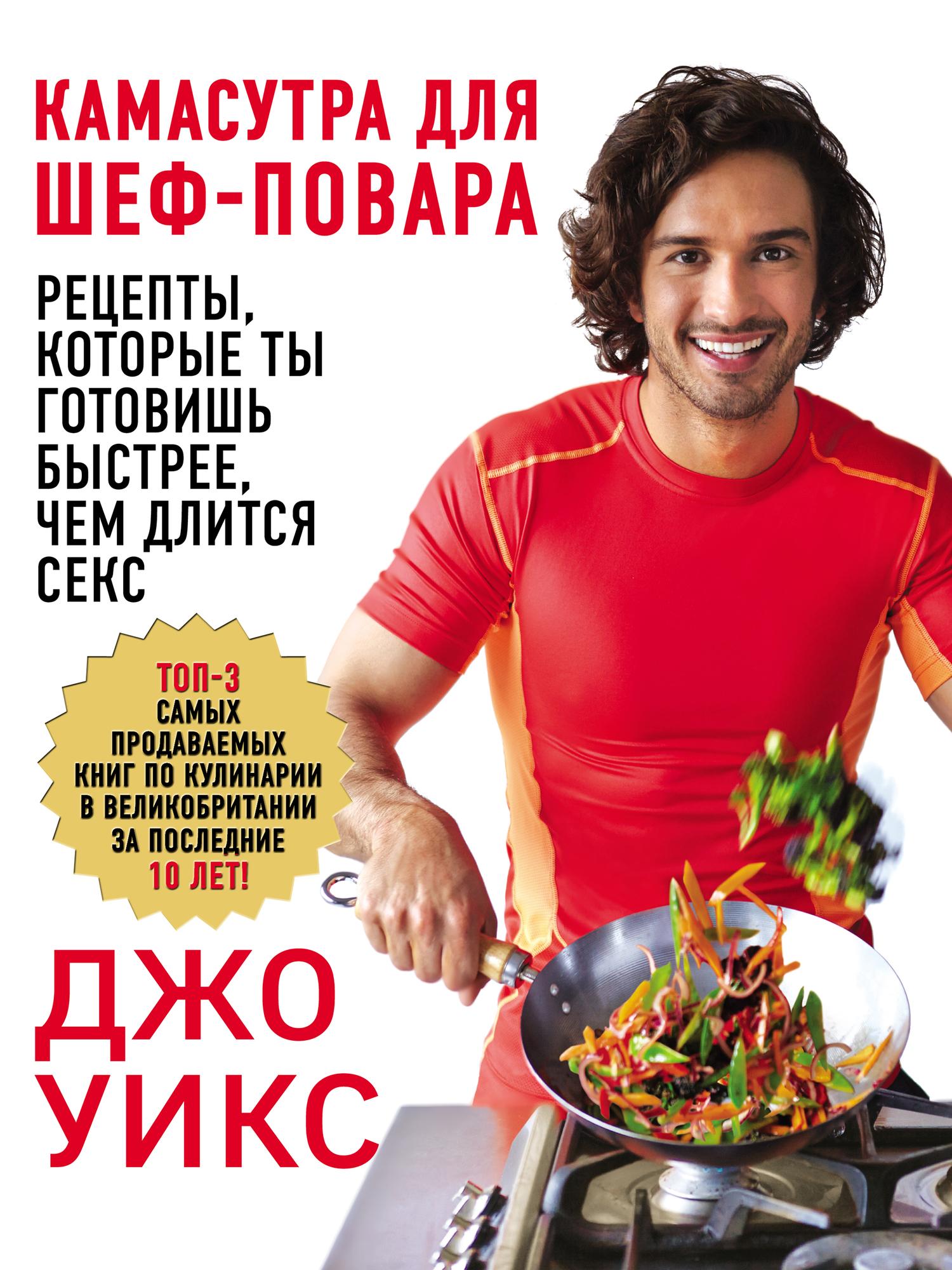 Джо Уикс Камасутра для шеф-повара. Рецепты, которые ты готовишь быстрее, чем длится секс китель шеф повара москва