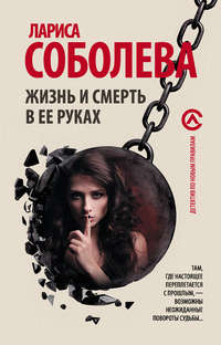 Лариса Соболева - Жизнь и смерть в ее руках