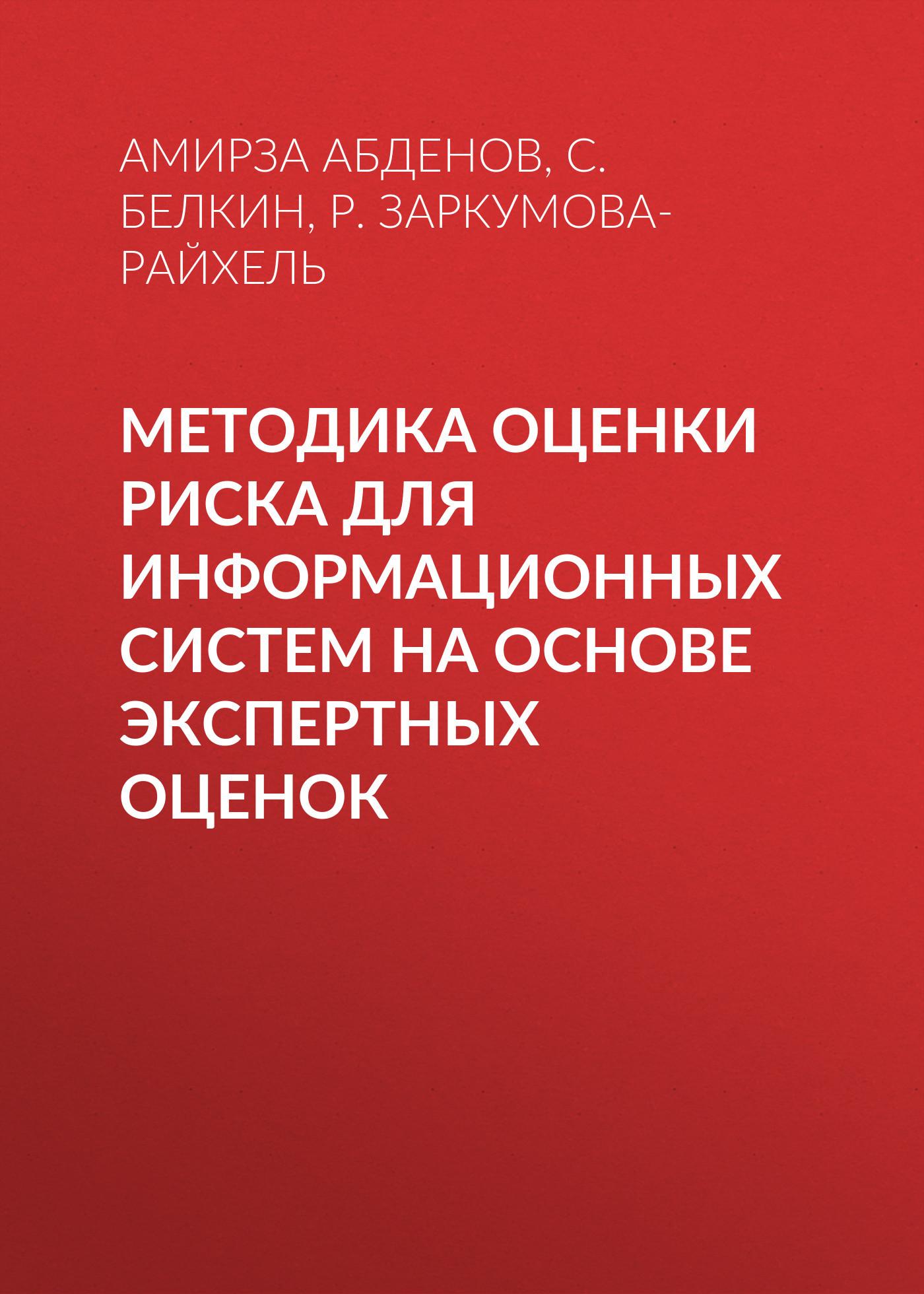 Амирза Абденов Методика оценки риска для информационных систем на основе экспертных оценок кузнецов и дикуль и касьян уник методика леч позвоночника
