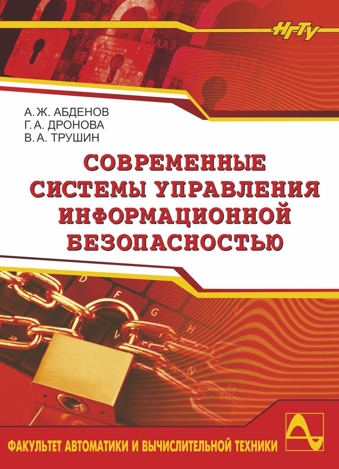 Амирза Абденов Современные системы управления информационной безопасностью информационная безопасность гис и инфраструктуры
