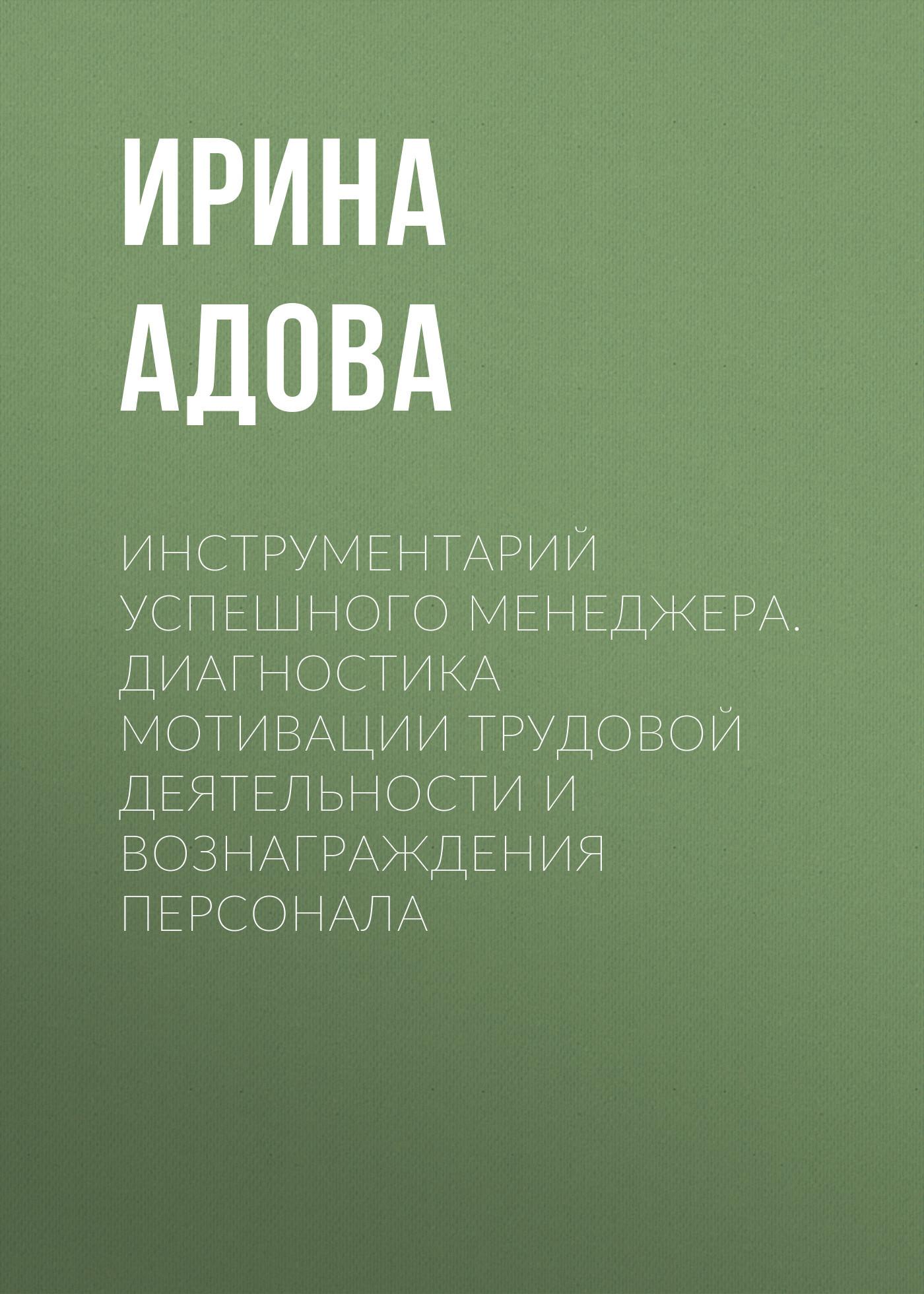 Ирина Адова Инструментарий успешного менеджера. Диагностика мотивации трудовой деятельности и вознаграждения персонала трудовой договор cdpc