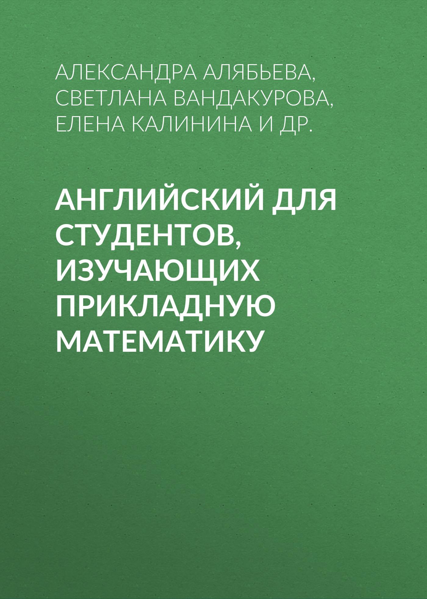 Елена Калинина бесплатно