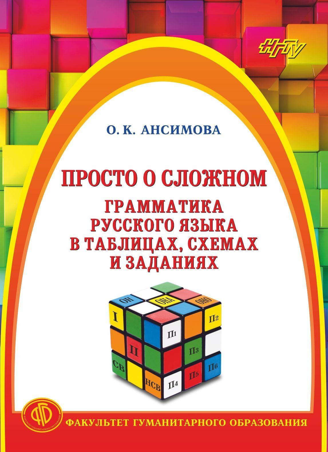 Ольга Ансимова бесплатно