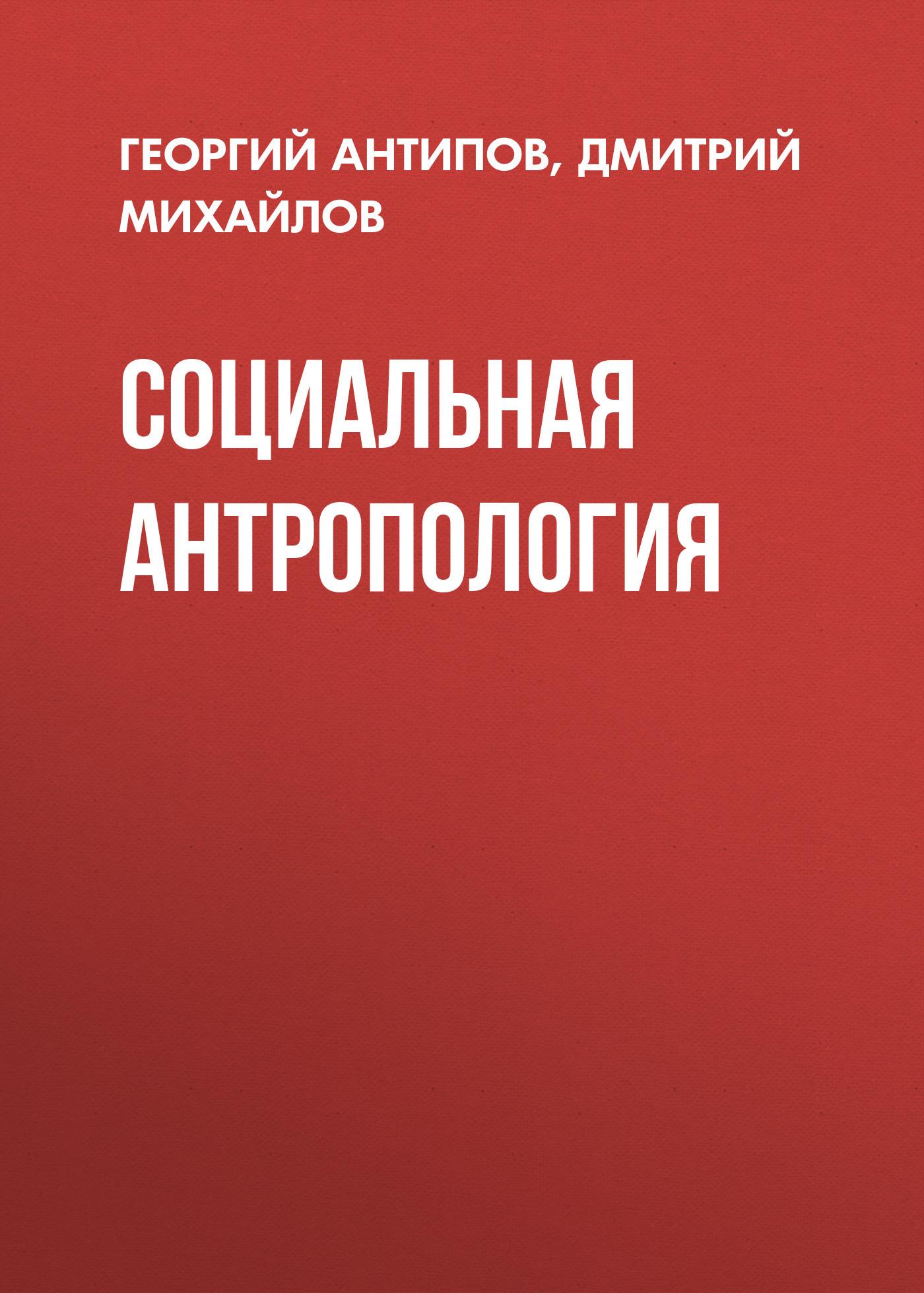 Дмитрий Михайлов Социальная антропология антропология