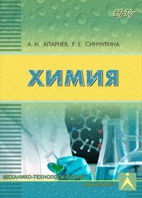 А. И. Апарнев - Химия