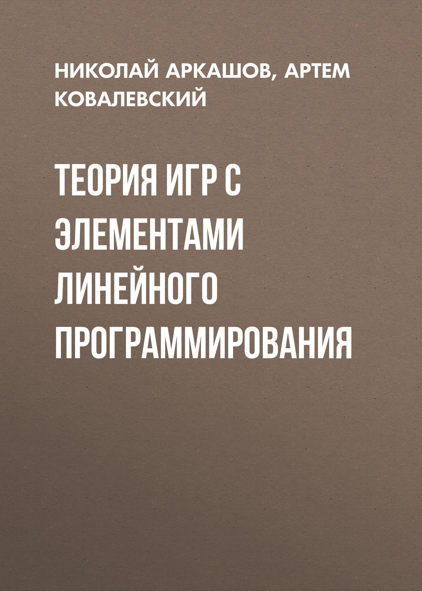 Артем Ковалевский бесплатно