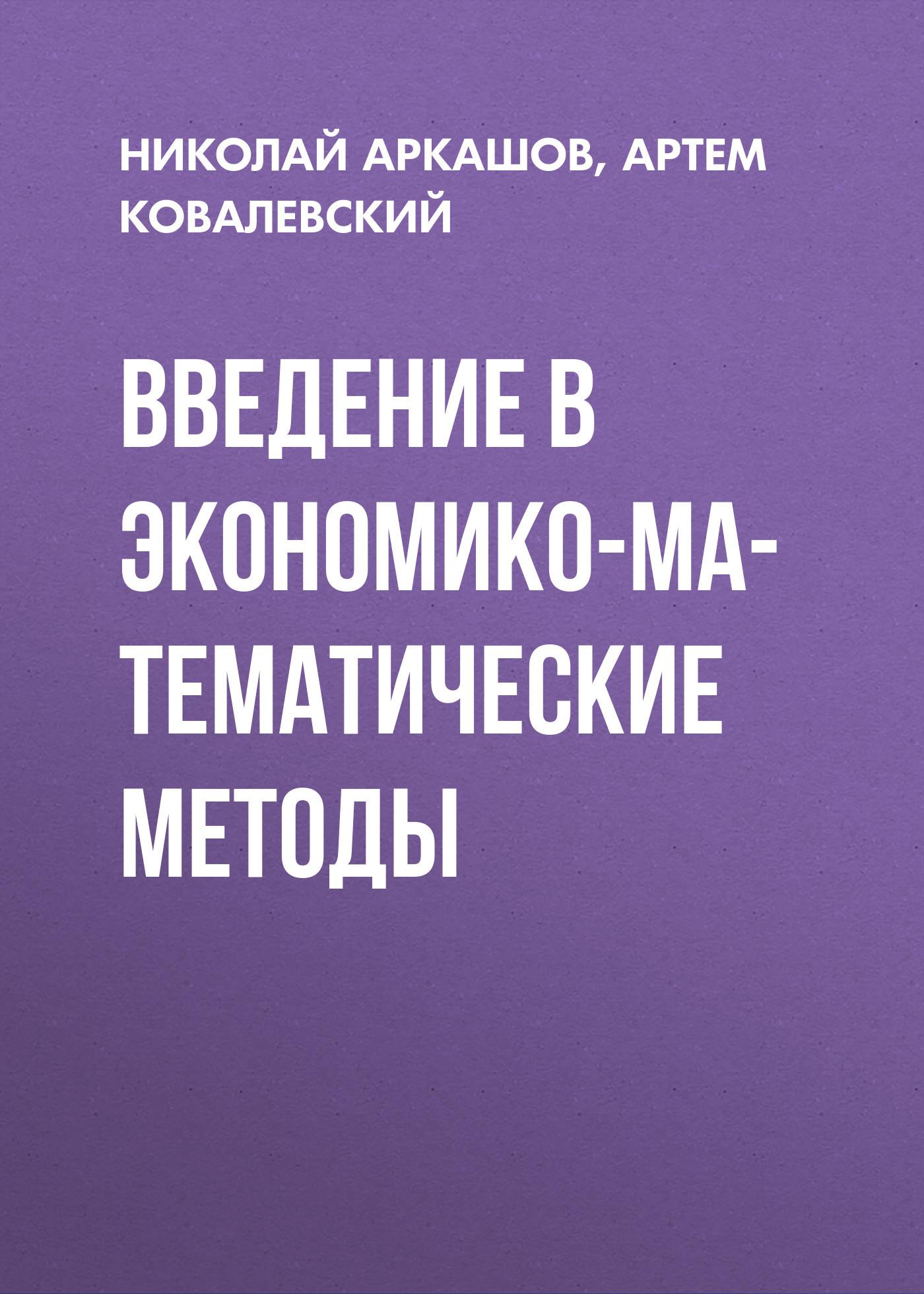 Артем Ковалевский Введение в экономико-математические методы введение в концептологию учебное пособие