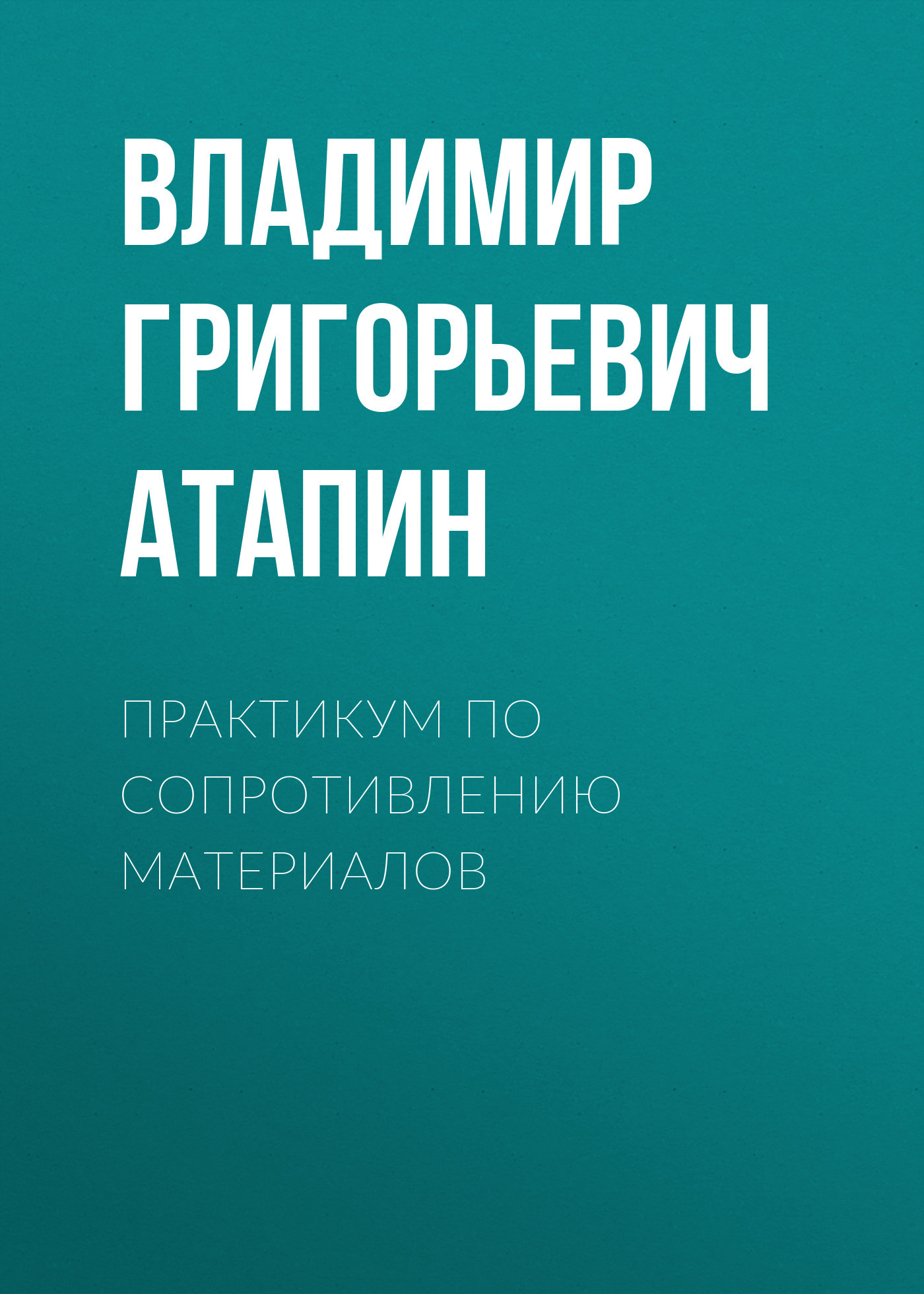 Владимир Григорьевич Атапин бесплатно