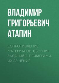 Владимир Григорьевич Атапин - Сопротивление материалов. Сборник заданий с примерами их решения
