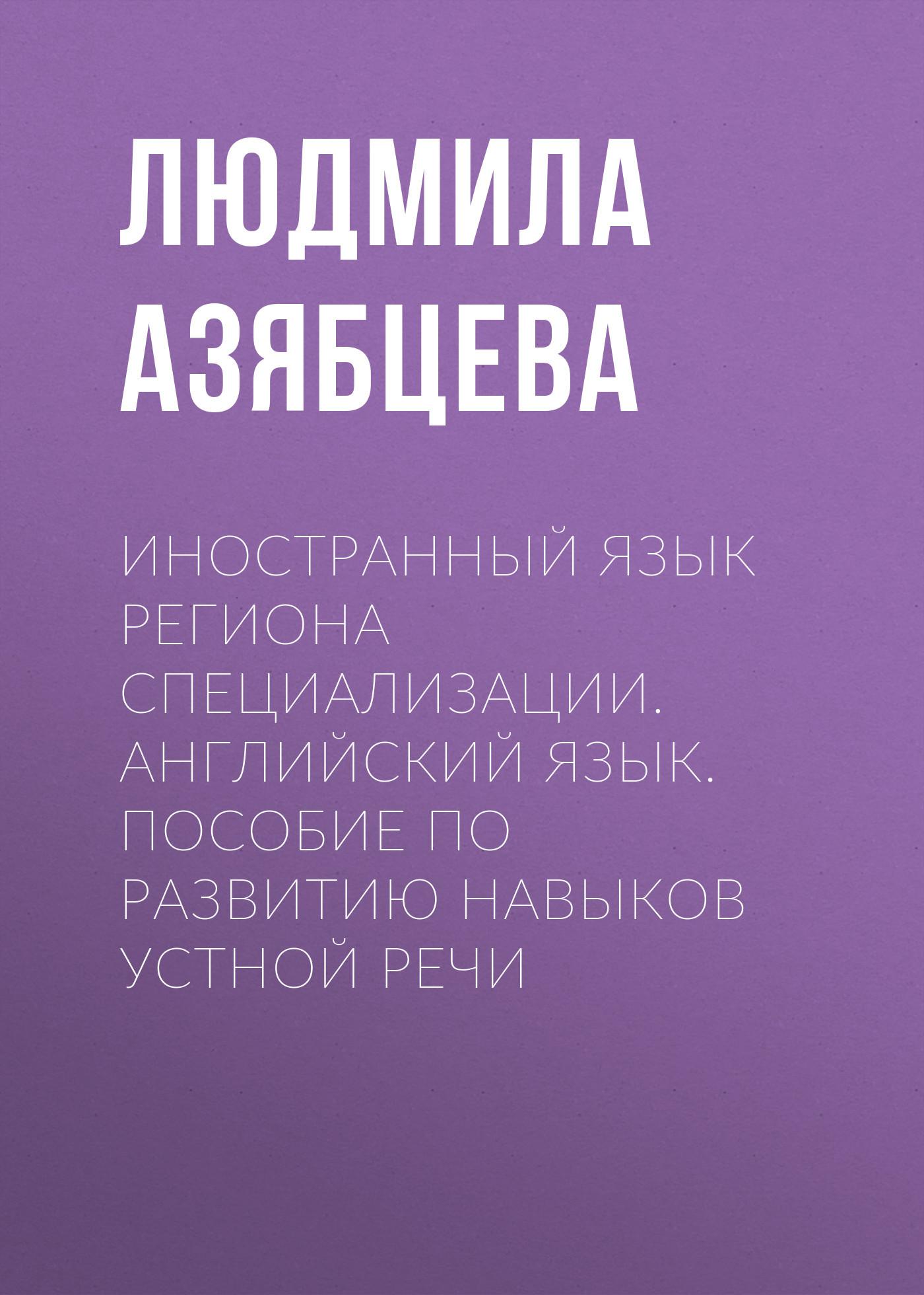 Людмила Азябцева бесплатно