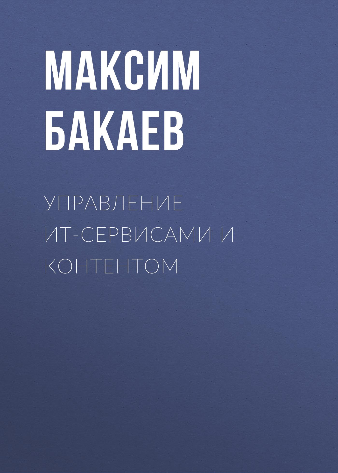 Максим Бакаев Управление ИТ-сервисами и контентом