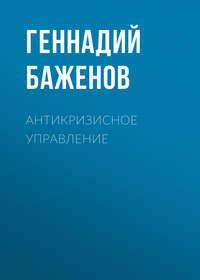 Геннадий Баженов - Антикризисное управление