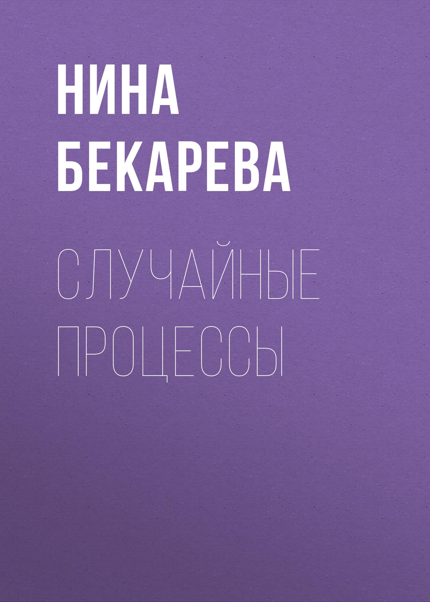 Нина Бекарева Случайные процессы ISBN: 978-5-7782-3042-2 цена