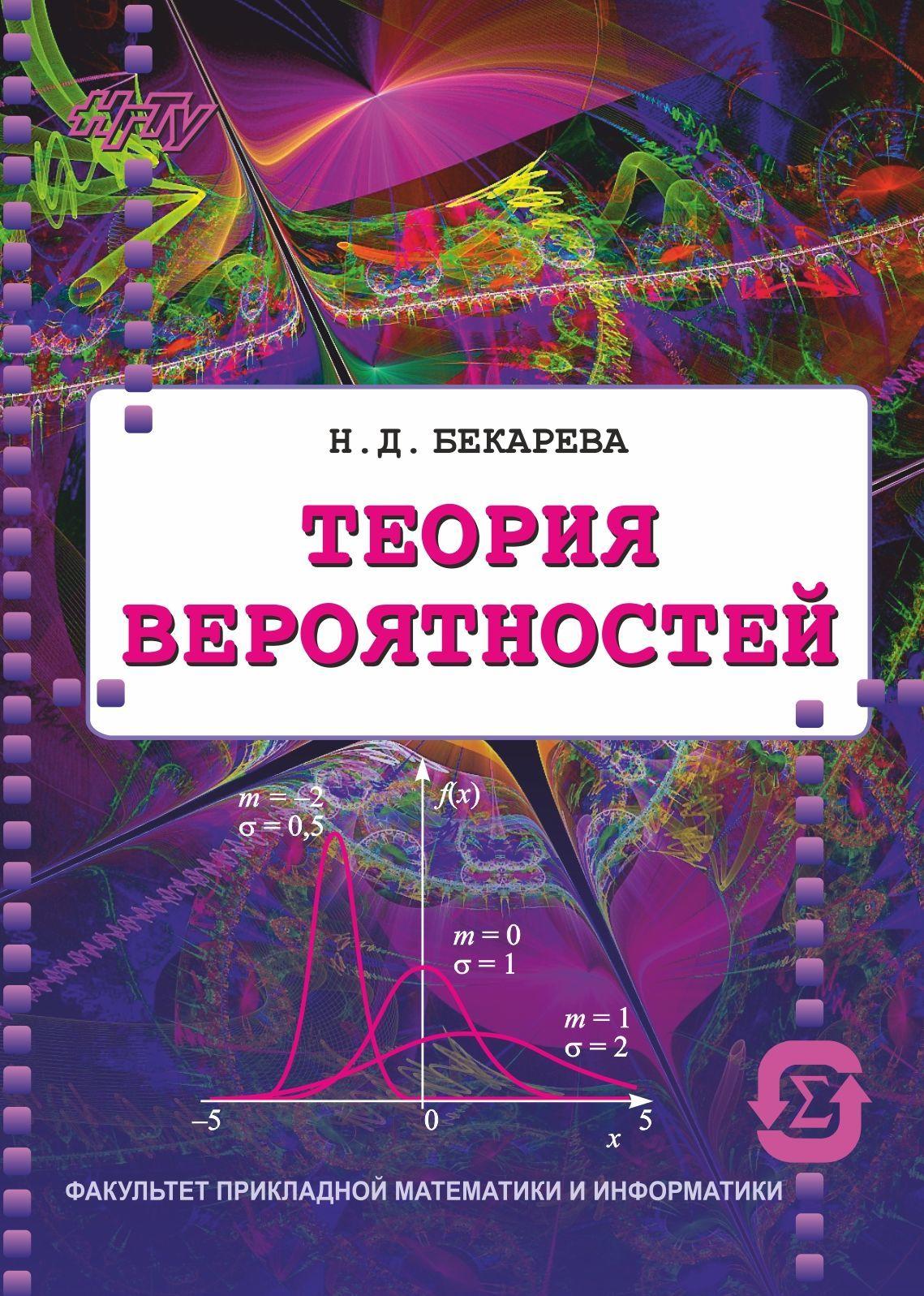 Нина Бекарева Теория вероятностей