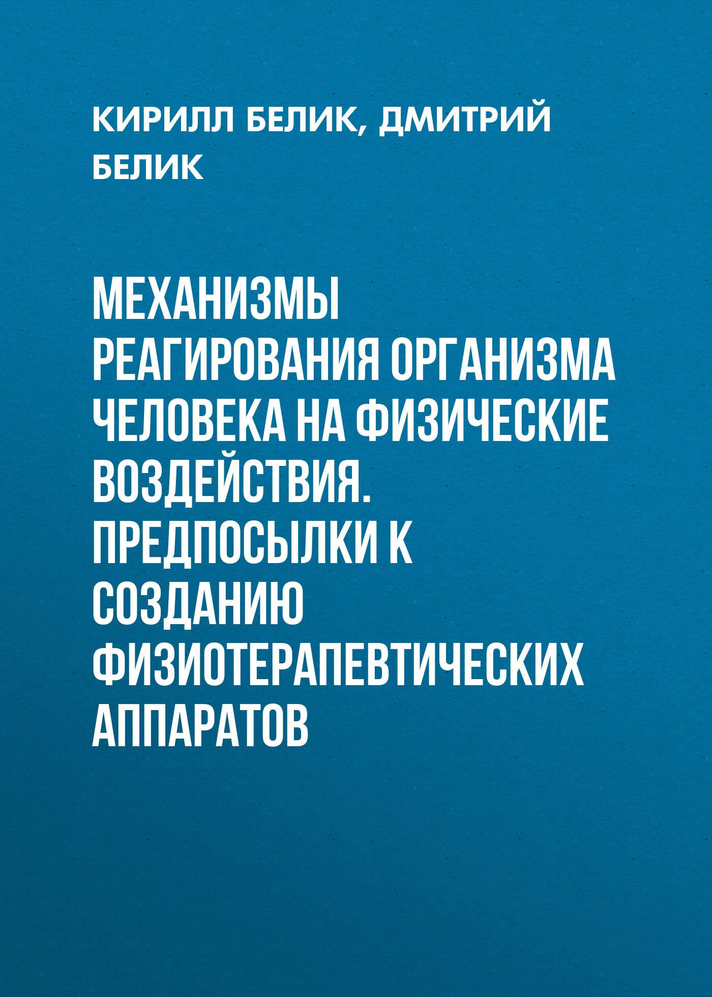 Кирилл Белик бесплатно