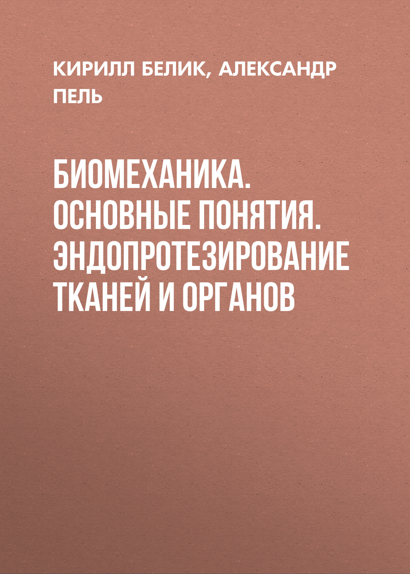 Кирилл Белик Биомеханика. Основные понятия. Эндопротезирование тканей и органов