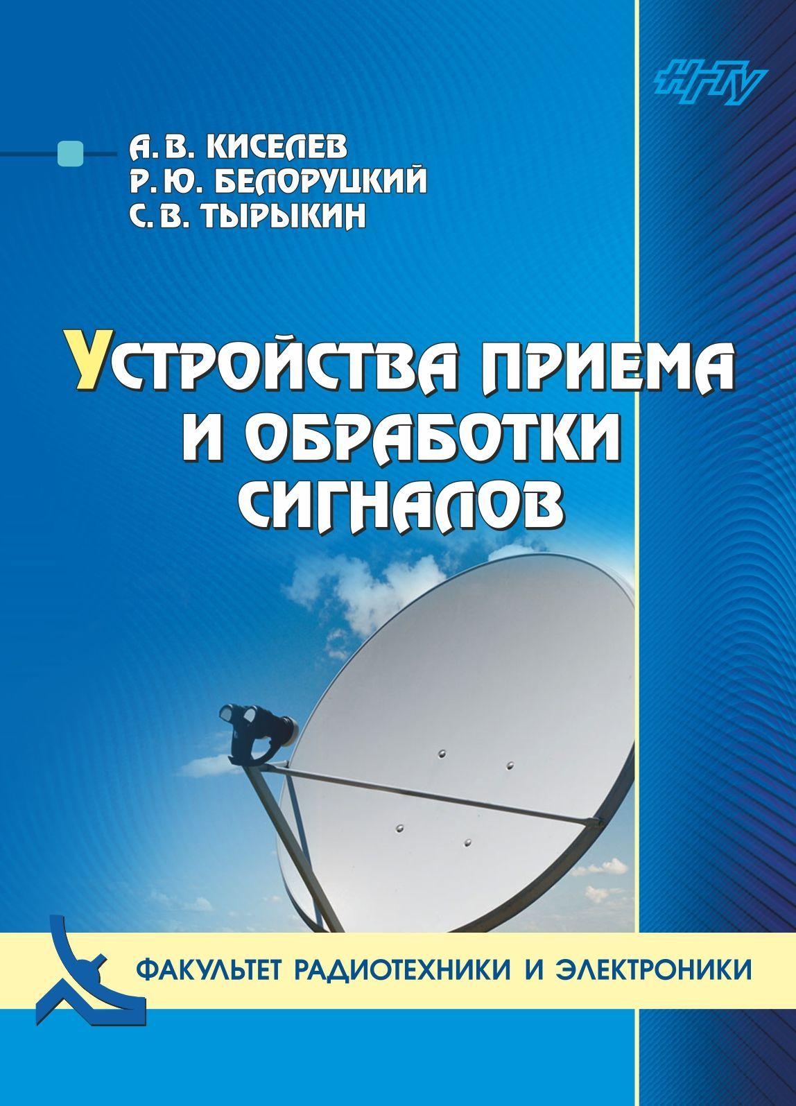 Алексей Киселев Устройства приема и обработки сигналов