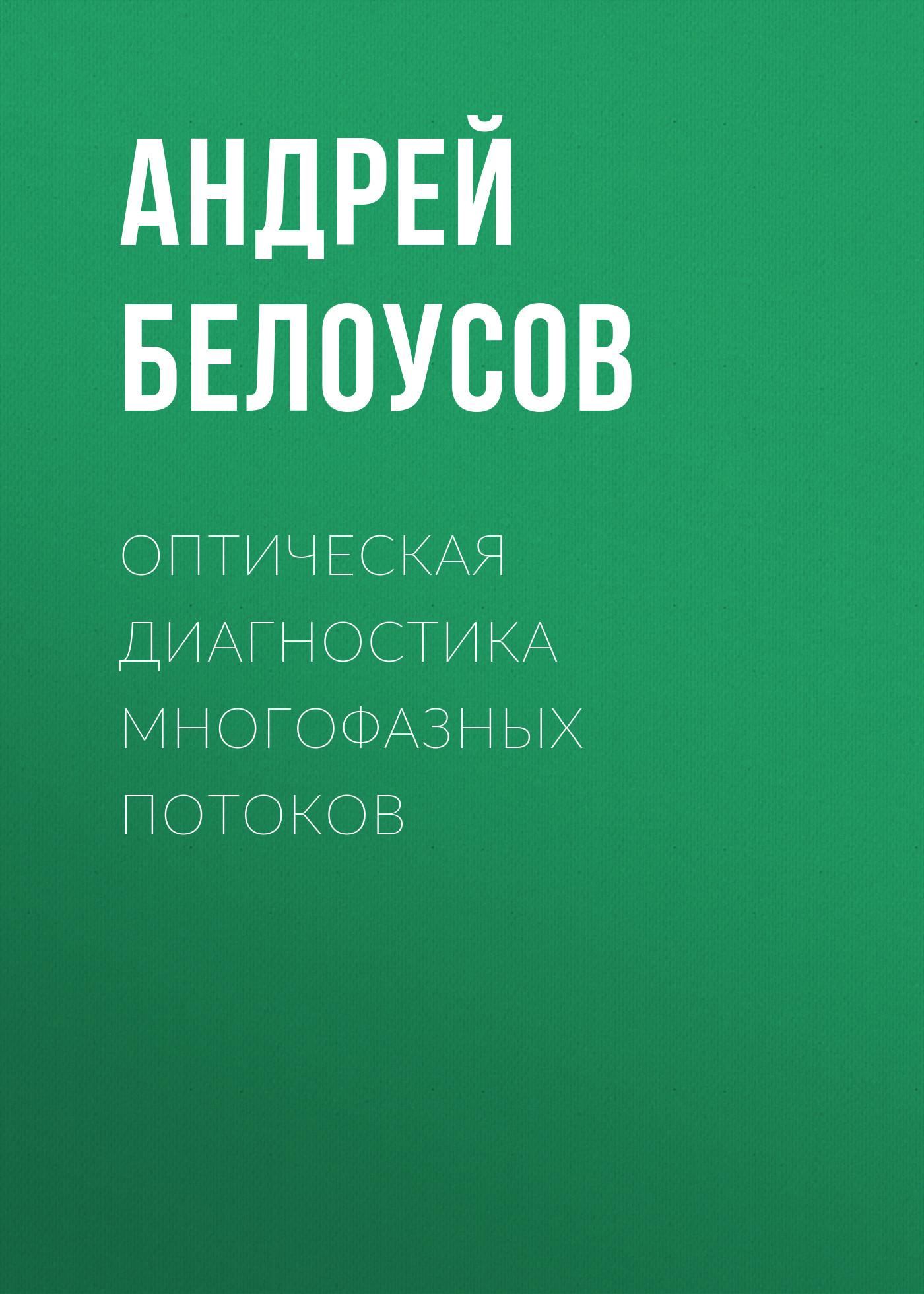 Андрей Белоусов Оптическая диагностика многофазных потоков